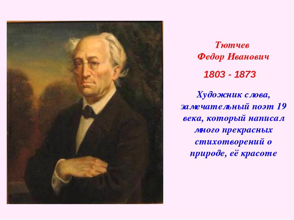 Художник слова, замечательный поэт 19 века, который написал много прекрасных...