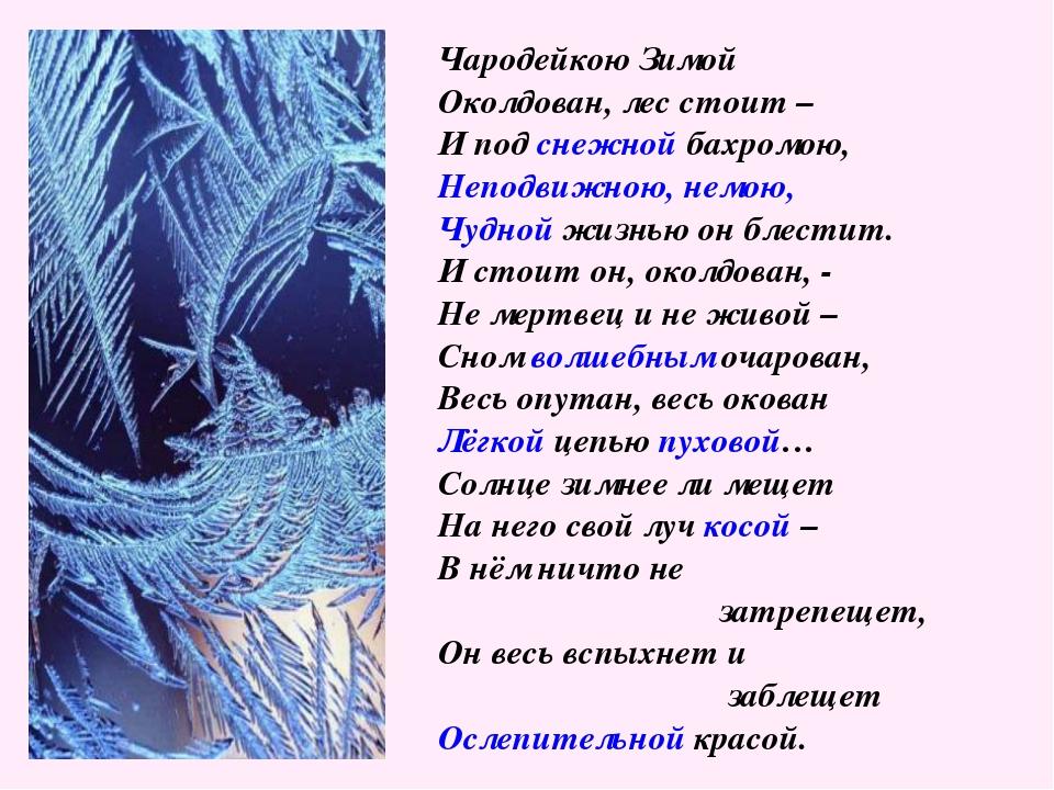 Чародейкою Зимой Околдован, лес стоит – И под снежной бахромою, Неподвижною,...