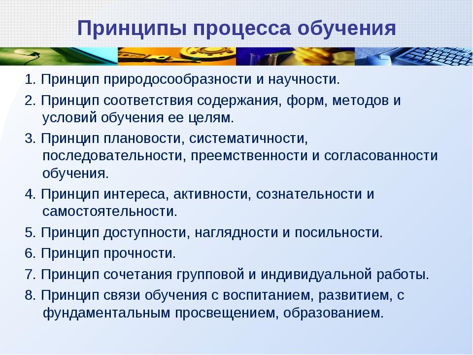 Принципы процесса обучения 1. Принцип природосообразности и научности. 2. При...
