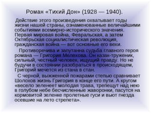 Роман «Тихий Дон» (1928 — 1940). Действие этого произведения охватывает годы