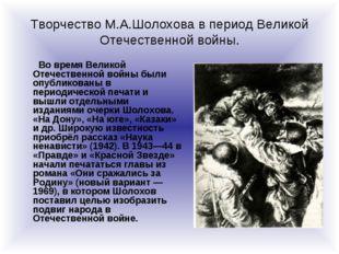 Творчество М.А.Шолохова в период Великой Отечественной войны.  Во время Вели