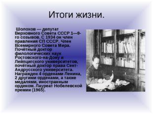 Итоги жизни. Шолохов — депутат Верховного Совета СССР 1—9-го созывов. С 1934