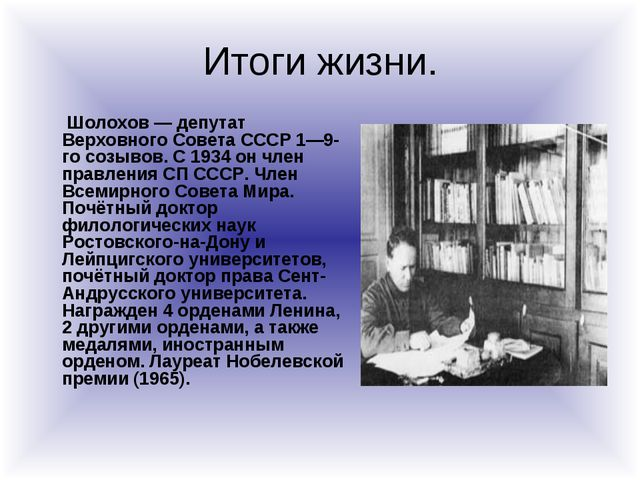 Итоги жизни. Шолохов — депутат Верховного Совета СССР 1—9-го созывов. С 1934...