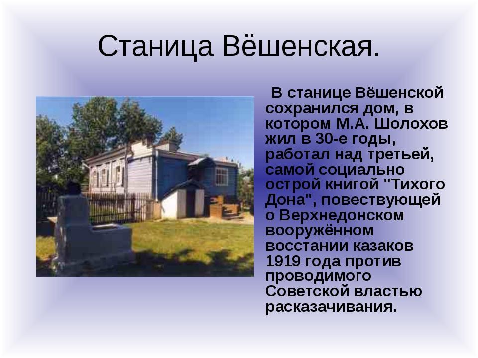 Станица Вёшенская. В станице Вёшенской сохранился дом, в котором М.А. Шолохов...