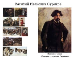 Василий Иванович Суриков Валентин Серов «Портрет художника Сурикова»