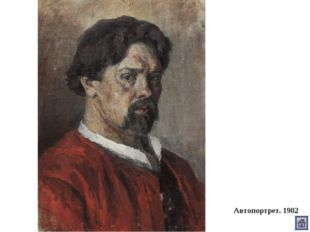 Автопортрет. 1902