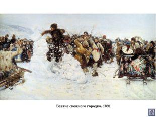Взятие снежного городка. 1891