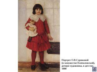 Портрет О.В.Суриковой (в замужестве Кончаловской), дочери художника, в детст