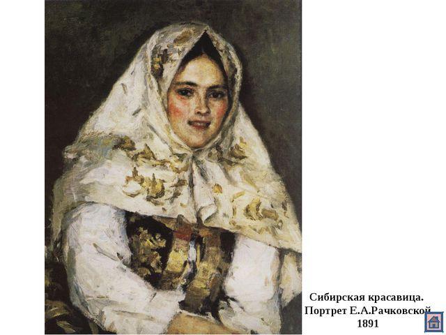 Сибирская красавица. Портрет Е.А.Рачковской 1891