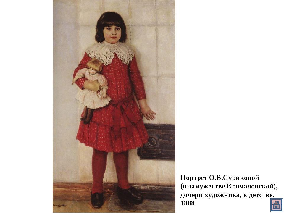 Портрет О.В.Суриковой (в замужестве Кончаловской), дочери художника, в детст...