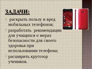 раскрыть пользу и вред мобильных телефонов; разработать рекомендации для уча