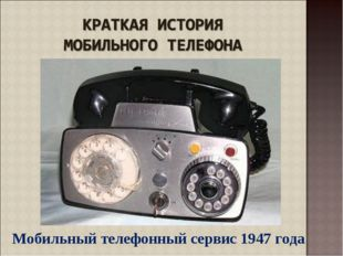 Мобильный телефонный сервис 1947 года