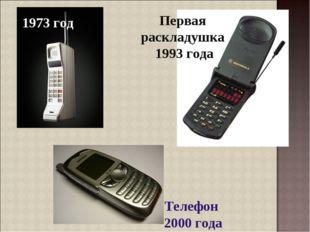 1973 год Первая раскладушка 1993 года Телефон 2000 года