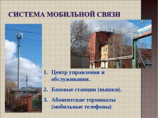 Центр управления и обслуживания. Базовые станции (вышки). Абонентские термина