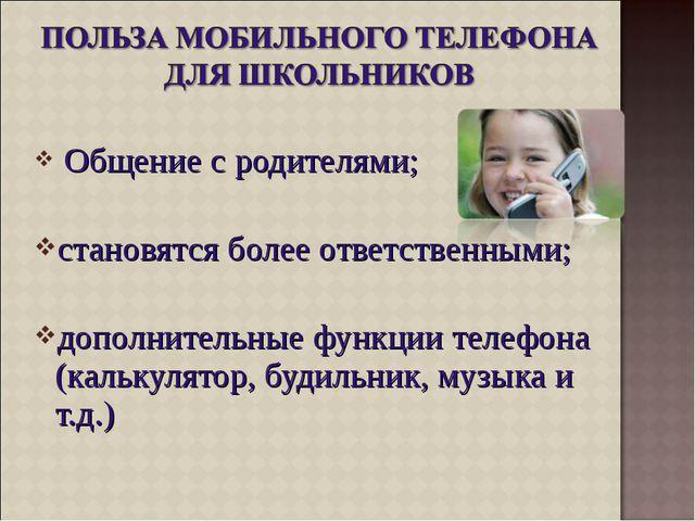 Общение с родителями; становятся более ответственными; дополнительные функци...