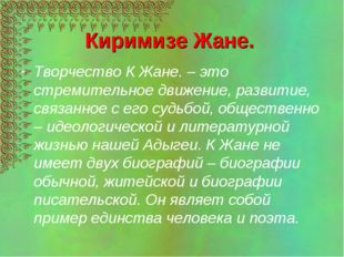 Киримизе Жане. Творчество К Жане. – это стремительное движение, развитие, свя