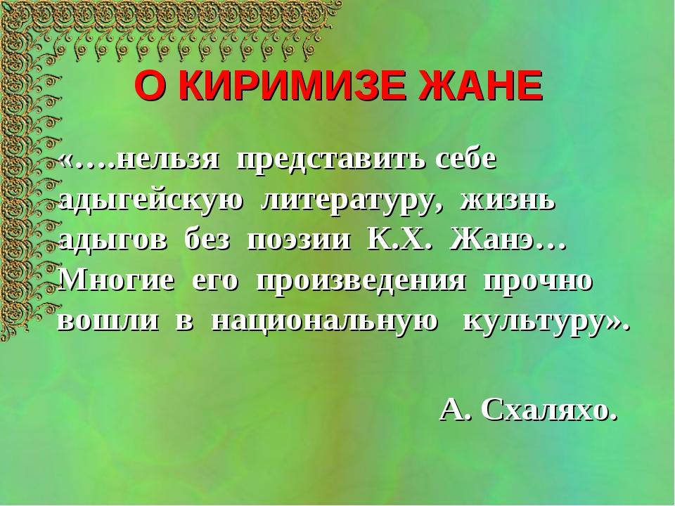 О КИРИМИЗЕ ЖАНЕ «….нельзя представить себе адыгейскую литературу, жизнь адыго...