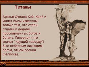 Титаны Братья Океана Кой, Крий и Иапет были известны только тем, что стали от