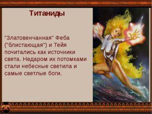 """""""Златовенчанная"""" Феба (""""блистающая"""") и Тейя почитались как источники света. Н"""
