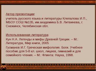 Автор презентации: учитель русского языка и литературы Клепалова И.П., МБОУ С