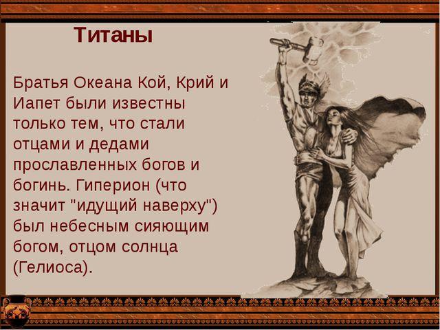 Титаны Братья Океана Кой, Крий и Иапет были известны только тем, что стали от...