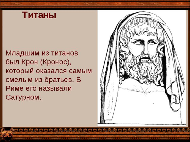 Титаны Младшим из титанов был Крон (Кронос), который оказался самым смелым из...