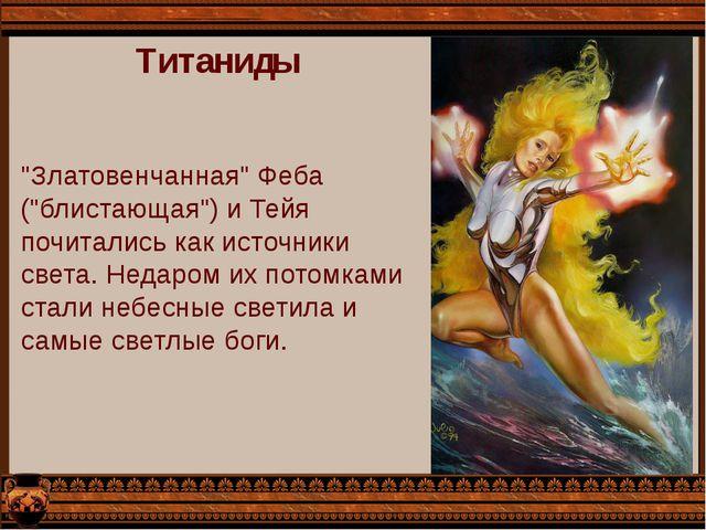 """""""Златовенчанная"""" Феба (""""блистающая"""") и Тейя почитались как источники света. Н..."""