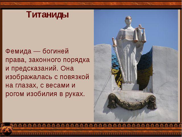 Титаниды Фемида — богиней права, законного порядка и предсказаний. Она изобра...