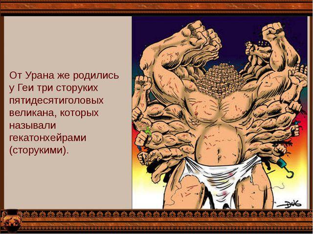 От Урана же родились у Геи три сторуких пятидесятиголовых великана, которых н...