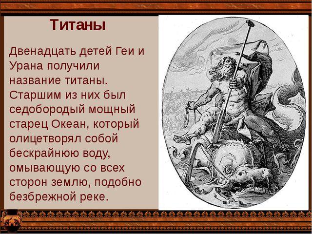 Титаны Двенадцать детей Геи и Урана получили название титаны. Старшим из них...