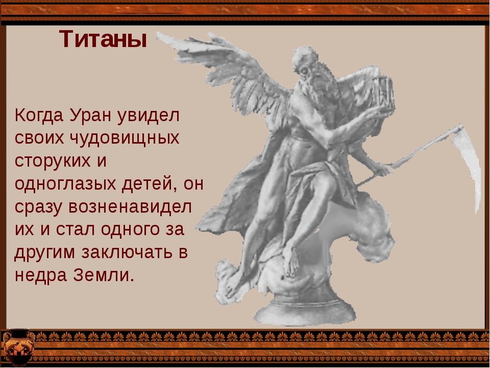 Титаны Когда Уран увидел своих чудовищных сторуких и одноглазых детей, он сра...