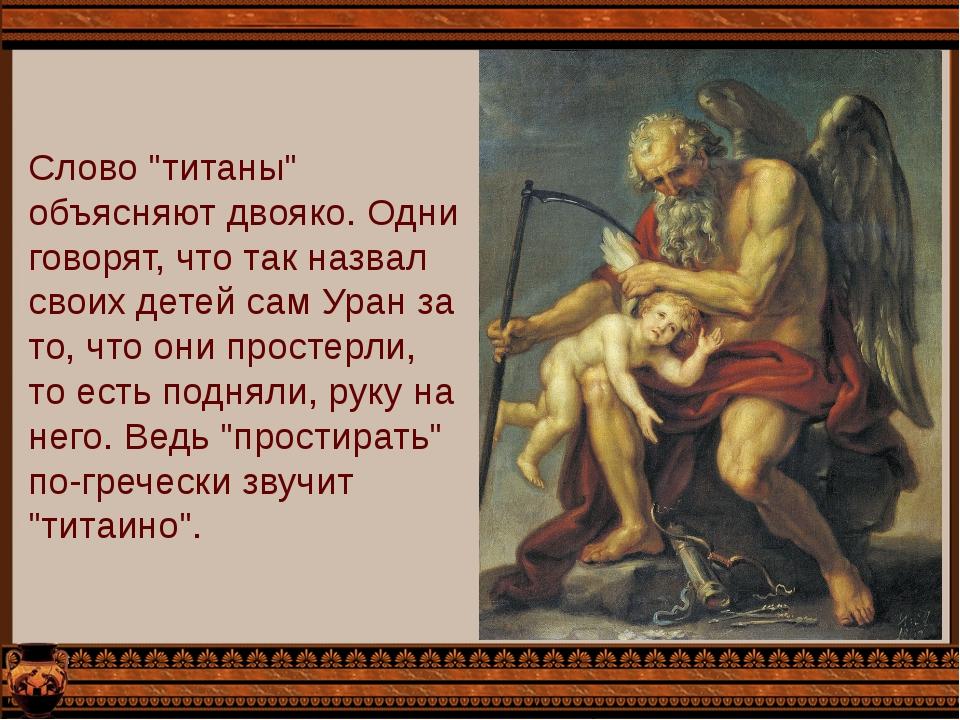 """Слово """"титаны"""" объясняют двояко. Одни говорят, что так назвал своих детей сам..."""