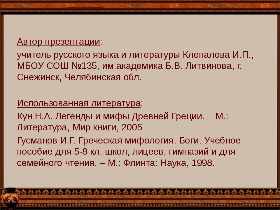 Автор презентации: учитель русского языка и литературы Клепалова И.П., МБОУ С...