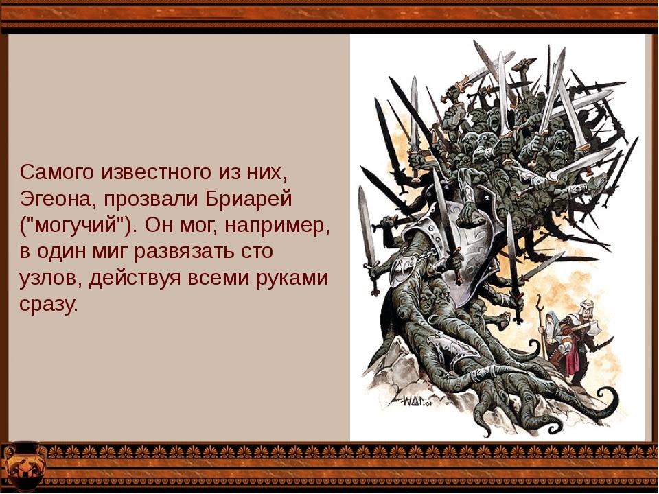 """Самого известного из них, Эгеона, прозвали Бриарей (""""могучий""""). Он мог, напри..."""