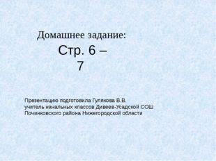 Домашнее задание: Стр. 6 –7 Презентацию подготовила Гулякова В.В. учитель нач