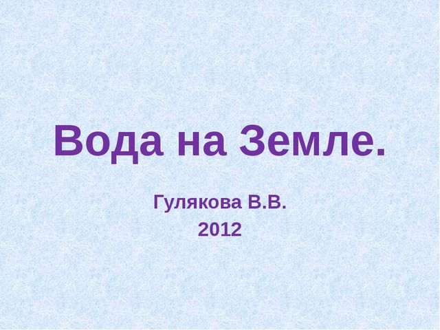 Вода на Земле. Гулякова В.В. 2012