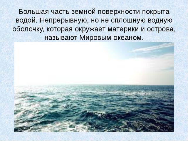 Большая часть земной поверхности покрыта водой. Непрерывную, но не сплошную в...