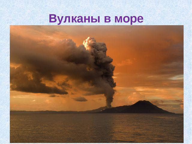 Вулканы в море