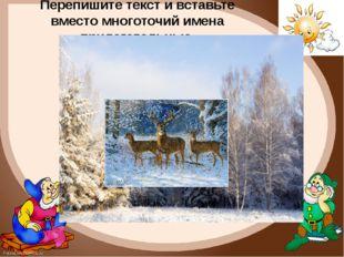 Перепишите текст и вставьте вместо многоточий имена прилагательные.  Русски