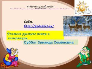 Суббот Зинаида Семёновна источник шаблона: Фокина Лидия Петровна учитель нача