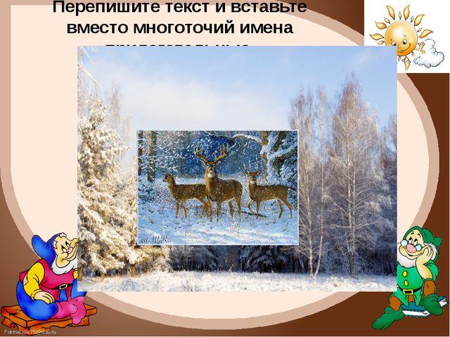 Перепишите текст и вставьте вместо многоточий имена прилагательные.  Русски...