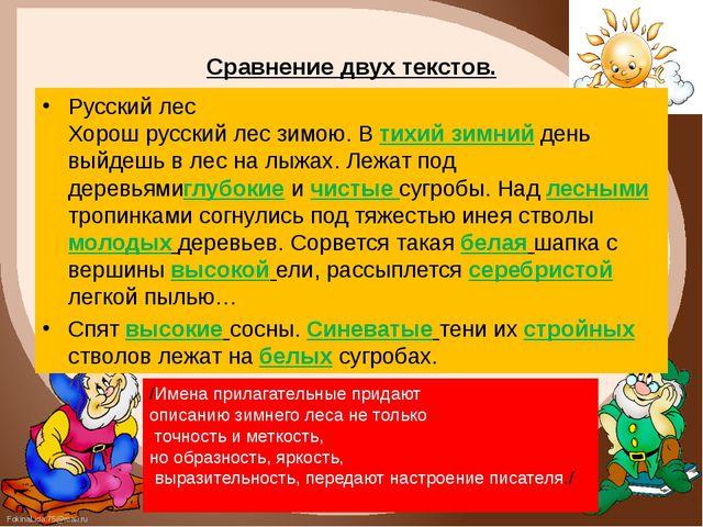 Сравнение двух текстов. Русский лес Хорош русский лес зимою. В тихий зимний д...