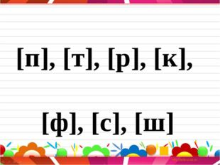 [п], [т], [р], [к], [ф], [с], [ш]