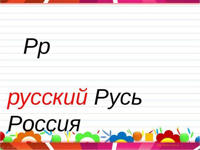 Рр русский Русь Россия