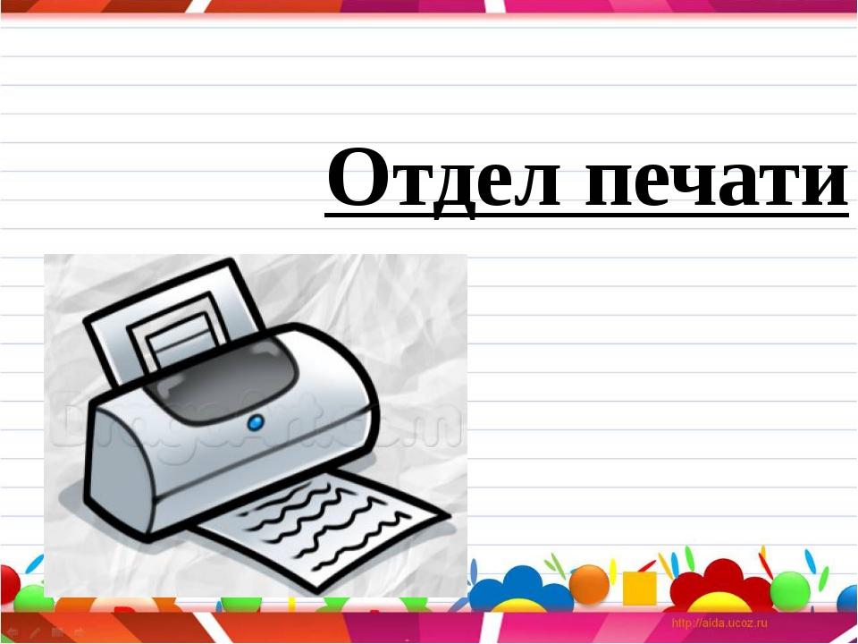 Отдел печати