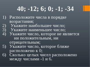 40; -12; 6; 0; -1; -34 Расположите числа в порядке возрастания; Укажите наибо