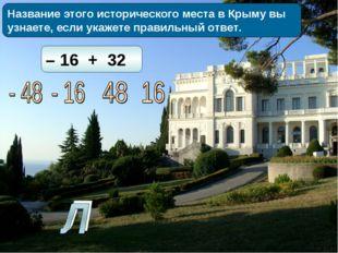 Название этого исторического места в Крыму вы узнаете, если укажете правильны