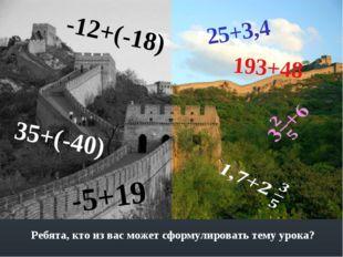 25+3,4 193+48 -5+19 -12+(-18) 35+(-40) Ребята, кто из вас может сформулироват