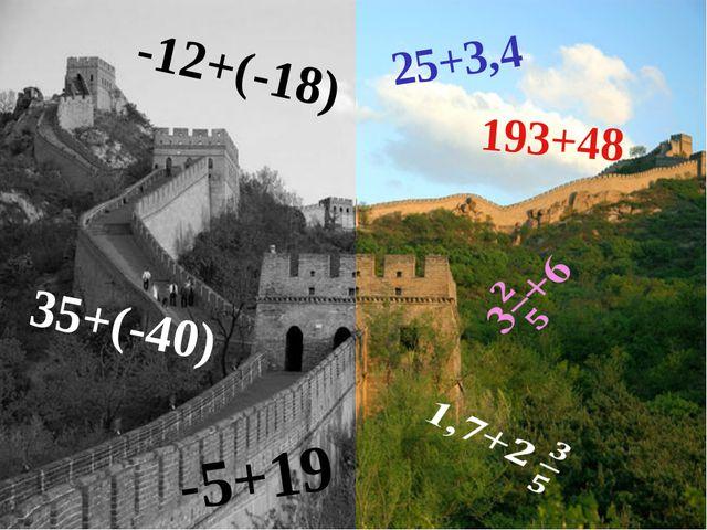 25+3,4 193+48 -5+19 -12+(-18) 35+(-40)