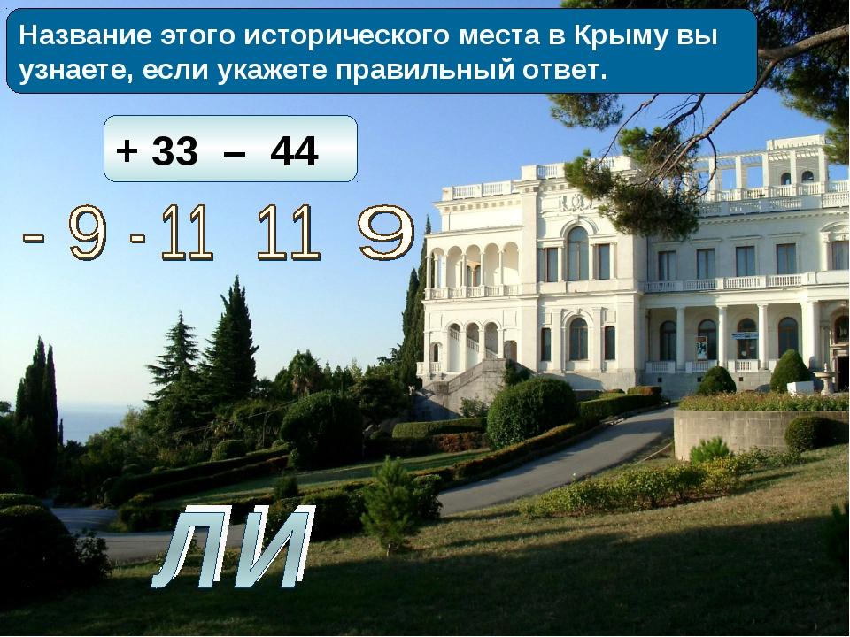 Название этого исторического места в Крыму вы узнаете, если укажете правильны...